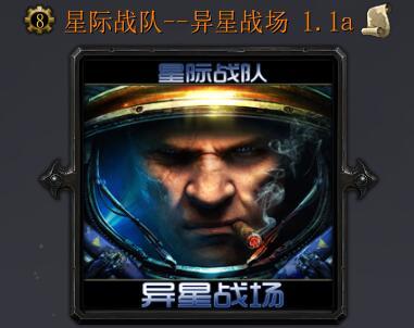 星际战队异星战场v1.1aqg999钱柜娱乐【附详细攻略】