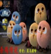 杀鸡传说I2.3D彩蛋版【隐藏英雄密码】