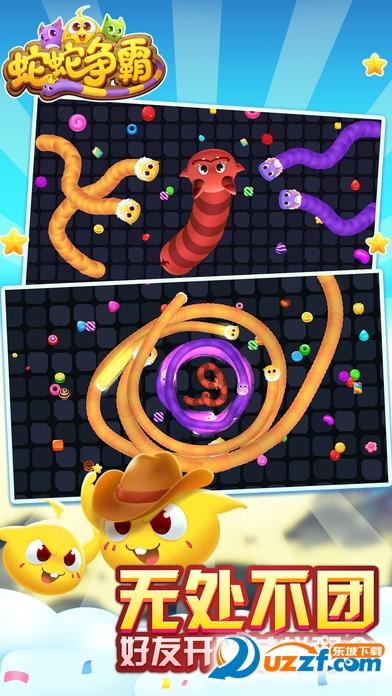 蛇蛇争霸苹果版截图