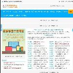 天人文章管理系统3.7电脑版