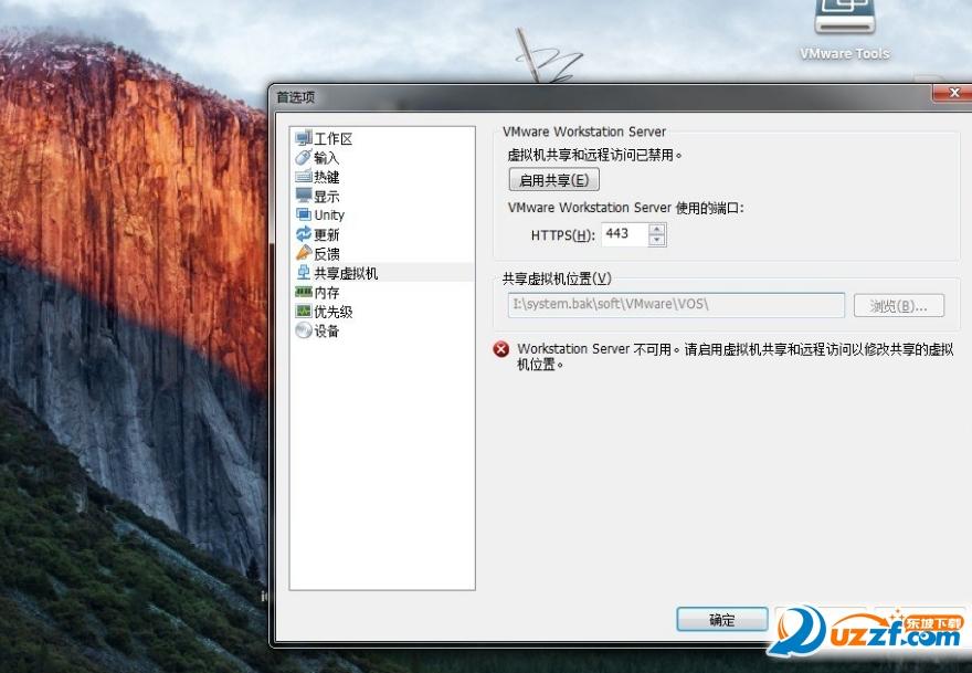 一键安装VM7.13虚拟机+XP系统截图1