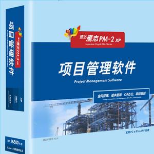 鹰志PM2-XP(项目管理软件)官方版