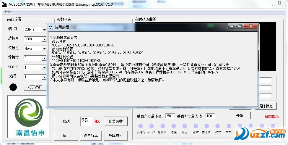 ACS510调试助手(ABB变频器调试软件)截图1