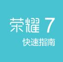 华为荣耀7使用手册完整版高清电子版