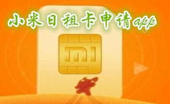 小米日租卡
