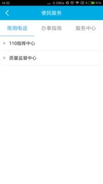 平安江苏app苹果版截图