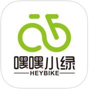 嘿嘿单车ios版1.0.5 苹果客户端版