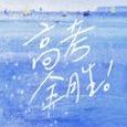 2017高考作文素材大全【社会热点】最新整合版