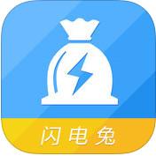 闪电兔app1.0 安卓版(借贷软件)
