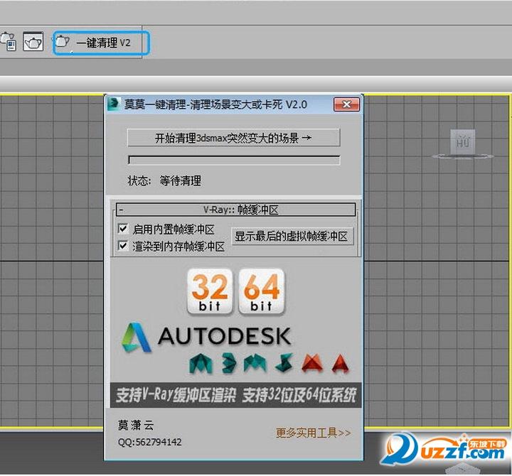 莫莫一键清理3dsmax场景软件截图0