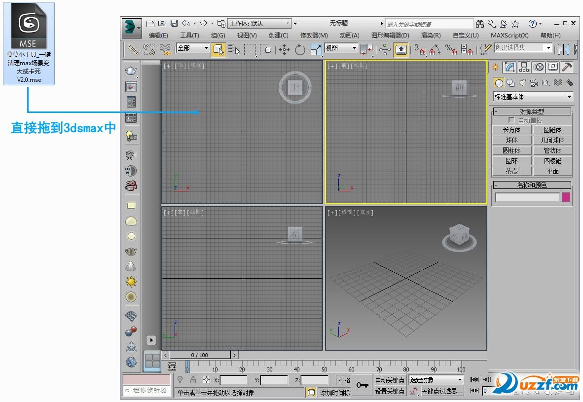 莫莫一键清理3dsmax场景软件截图1
