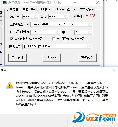 路由器刷breed web控制台助手通用版下载截图0