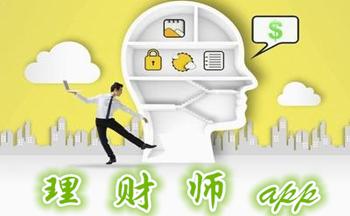 理财师app