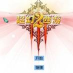超幻西游2简体中文免安装版