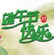 2018端午节微信祝福图片