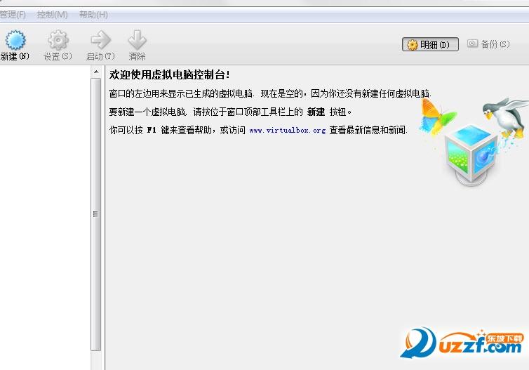 VirtualBox免费开源的虚拟机汉化便携版截图1