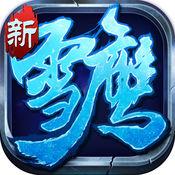雪鹰领主新传ios版1.0 苹果版
