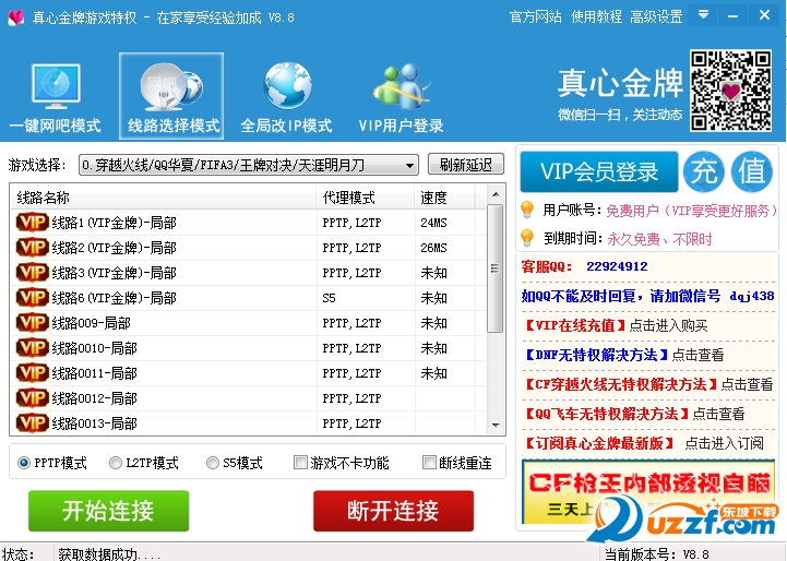 真心金牌网吧8.8模式工具破解VIP版截图0
