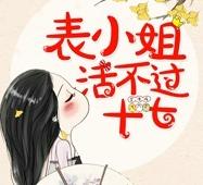表小姐活不过十七爱吃糖小说全文免费阅读完整版