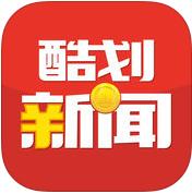 酷��新��ios版1.8.6�O果官�W版