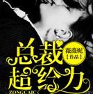 暖宠鲜妻总裁超给力小说全文免费阅读手机免费版