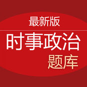 时事政治题库app2.6官方苹果版