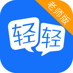 轻轻老师app(轻轻家教软件)
