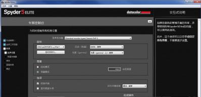 Spyder5Elite显示屏校色软件附注册码截图0