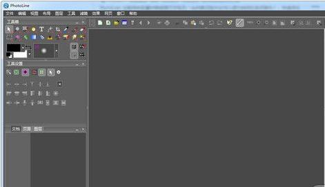 PhotoLine图像处理软件截图0