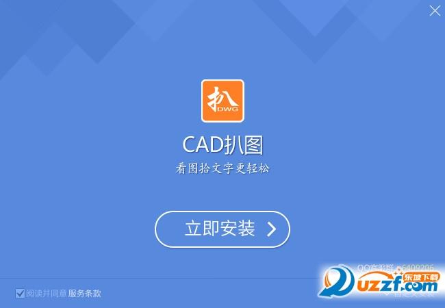 利驰CAD扒图截图0