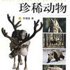 中国珍稀动物学习手册1.0绿色免费版