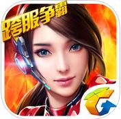 腾讯星际火线手游ios版1.2.1 最新版