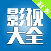 YY影视大全ios版1.0 苹果官方版