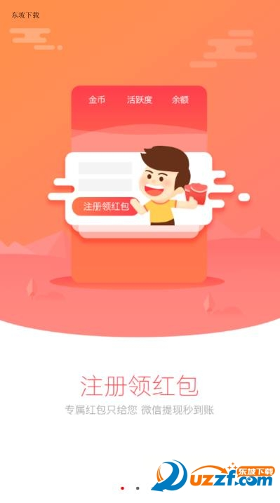 yo8红包社交软件截图