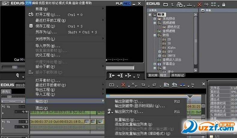 Edius5中文版截图0