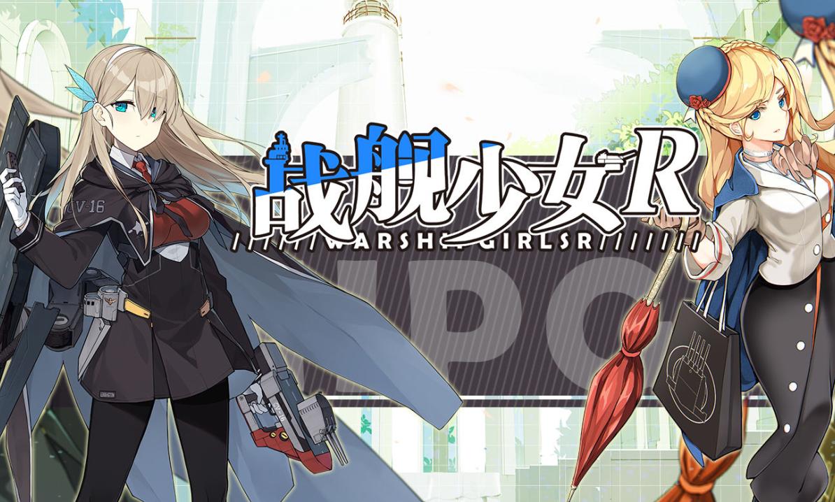 战舰少女R手游3.0.1 最新版