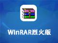 WinRAR烈火版