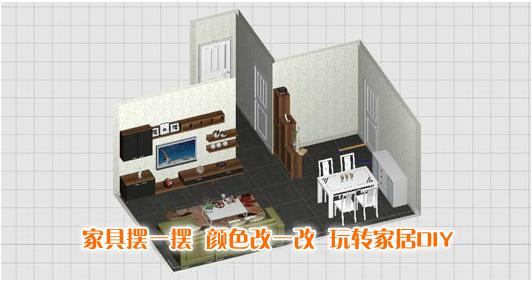 我家我设计7.0中文破解版截图1