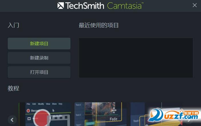 Camtasia Studio 9汉化破解版截图1