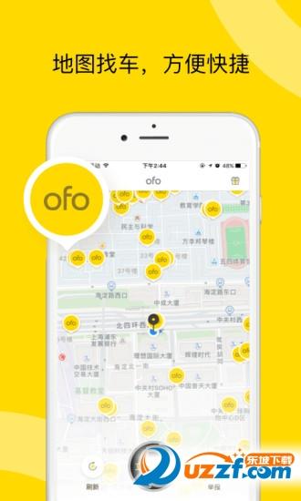 ofo鹿晗语音包官方版图片