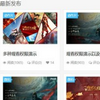 多功能精美网站导航源码2 最新版