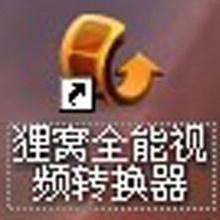 狸猫视频格式转换器qg999钱柜娱乐4.2.0.2 pc版