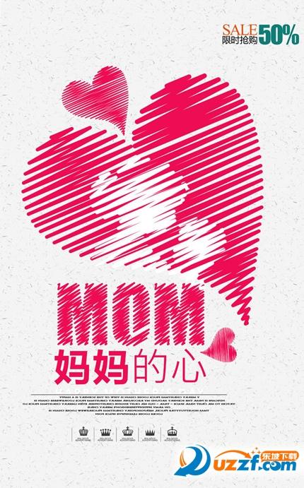 2017母亲节活动宣传海报模板截图1