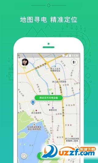 街电共享充电宝app截图