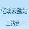 亿联网云建站平台系统源码3.2.4 最新版