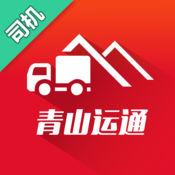青山运通司机端1.0 ios版