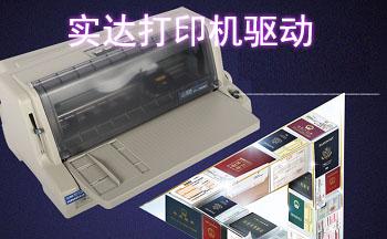 实达打印机驱动