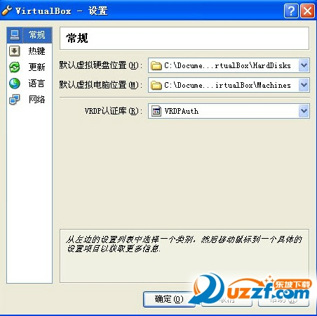 VirtualBox(虚拟机) For Windows截图0