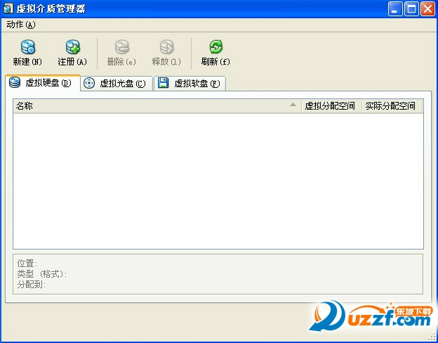 VirtualBox(虚拟机) For Windows截图1