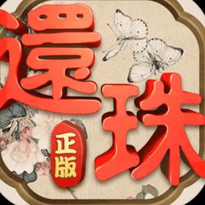 还珠格格手游(电视剧正版授权)1.0.1.1 安卓版